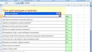создание психологического теста в MS Excel