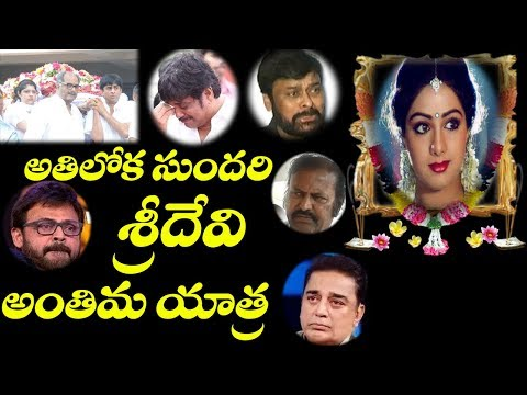 Star Heroine Sri Devi Is No More | Tollywood and Bollywood Pays Condolence to Sridevi