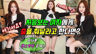 [KOREANPRANK] KPOP cover girl hidden camera. His dancing skills are crazy. It's so funny. LOL LOL