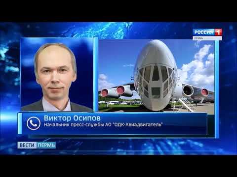 На МАКС пермские  авиадвигатели ПД-14 оценены по достоинству