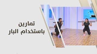 تمارين باستخدام البار - أحمد