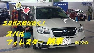 【50代夫婦が行く!】スバルフォレスター納車