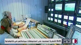 برنامج عين على قطر/ مجموعة بي-إن القطرية تستحوذ على استديوهات ميراماكس في كاليفورنيا