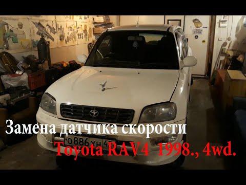 Замена датчика скорости Toyota RAV4  1998г., 4wd.