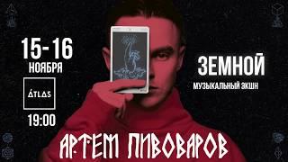 Артем Пивоваров Slavyansk Festival live 2019