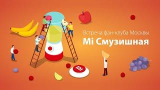 [Фан-клуб Москвы] Mi Смузишная