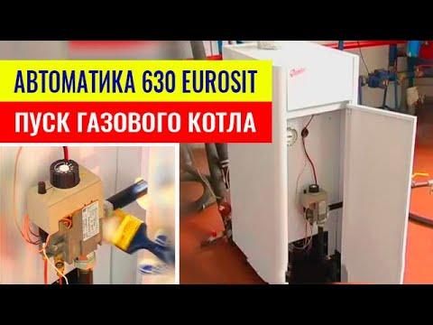 Установка и пуск напольного газового котла с автоматикой 630 EUROSIT (Италия) - видео инструкция