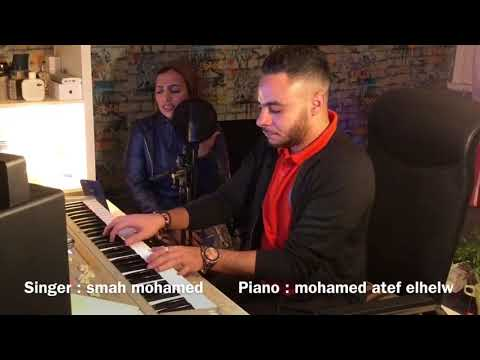 Smah Mohamed  - Kol Whed  ( Cover)     -  :   |