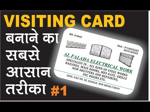 VISITING CARD | BUSINESS CARD | EASY | CorelDRAW Tutorial | Creative visiting card latest thumbnail