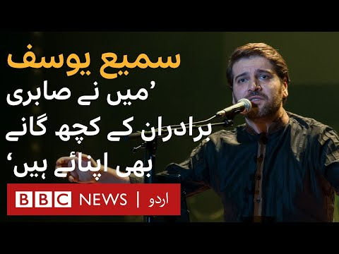 Sami Yusuf interview - BBC Urdu