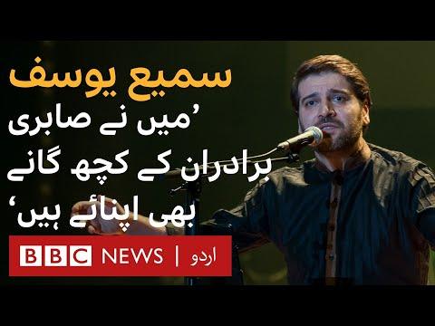Sami Yusuf interview - BBC Urdu