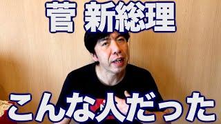 菅総理大臣 こんな人だった ねづっち