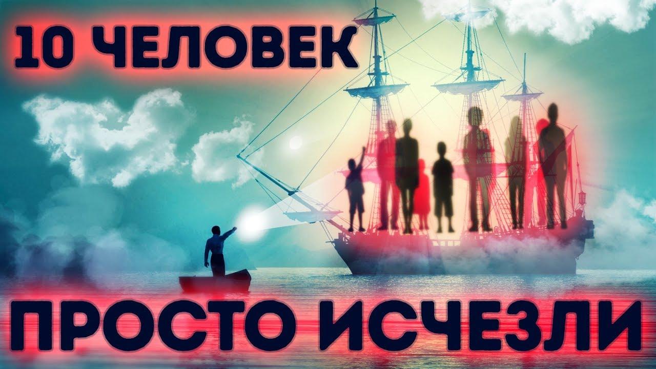 Загадочный корабль, на котором все люди исчезли