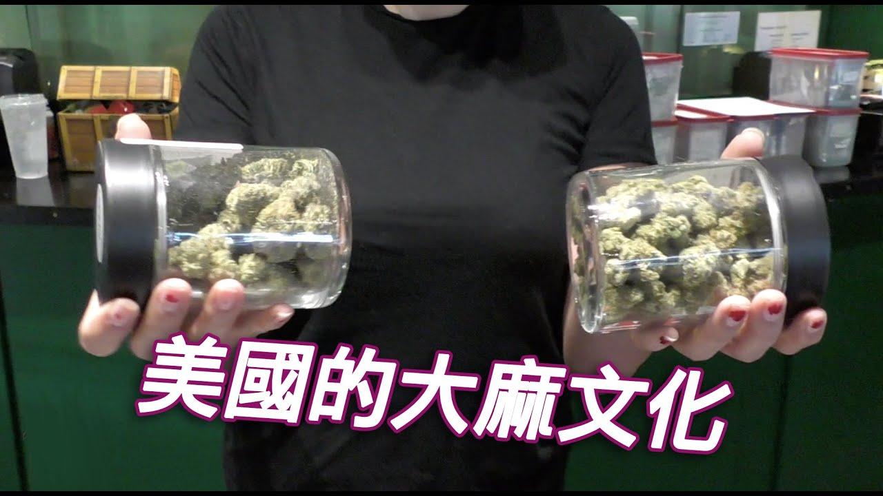 美國的大麻文化