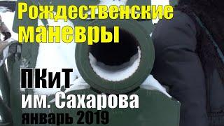Рождественские маневры 2019 (трейлер). ПКиТ им Сахарова, Тольятти