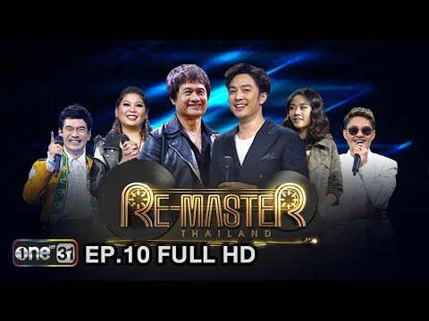 Re-Master Thailand | EP.10 (FULL HD) | 21 ม.ค. 61 | one31