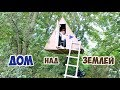 ДОМ НАД ЗЕМЛЕЙ DIY mp3