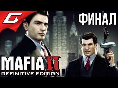 MAFIA 2: Definitive Edition ➤ Прохождение #6 ➤ СДЕЛКА... [Финал\Концовка]