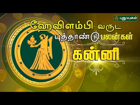 Kanni Rasi ( Virgo ) ஹேவிளம்பி தமிழ் புத்தாண்டு பலன்கள் 14-04-2017 Puthuyugam TV