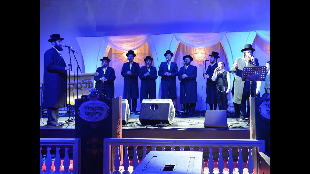 מקהלת מלכות & אייזיק האניג - תורה הקדושה   Malchus Choir & Isaac Honig - Torah Hakedosha