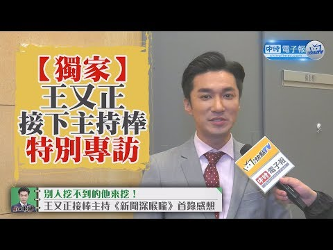 《新聞深喉嚨》大獨家!王又正接下主持棒特別專訪!