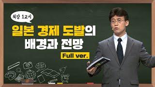 [최강1교시] Full ver. 일본 경제 도발의 배경과 전망 I 경제학자 최배근