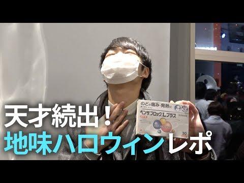 【レポート】派手な仮装は禁止!地味な仮装限定のハロウィン2018に行ってきた