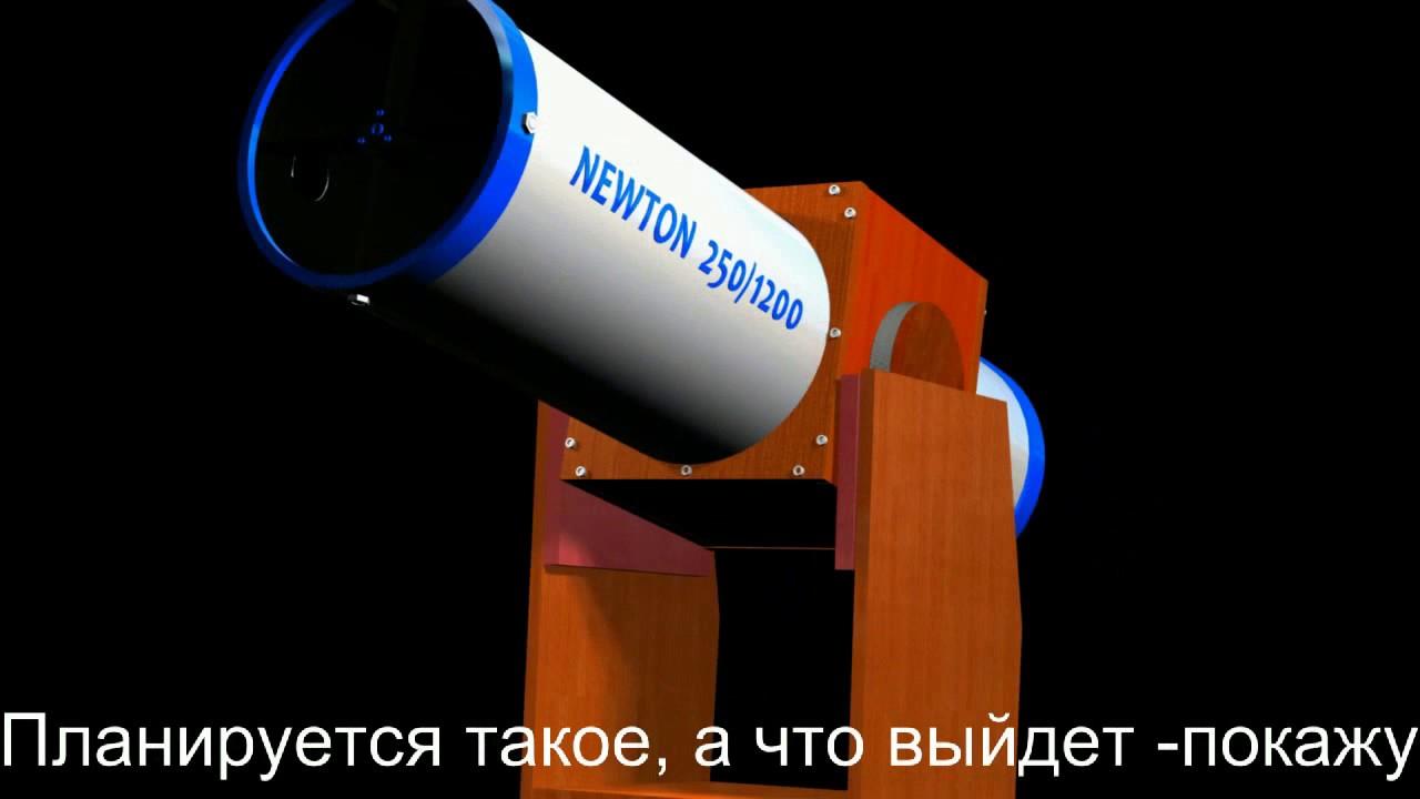 Как сделать самодельный телескоп фото 574