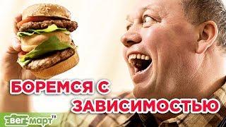 Зависимость от еды и как с ней бороться правильно? Важные рекомендации от Михаила Советова