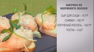Закуска из копченого лосося / Закуска из лосося / Закуска на праздничный стол / Быстрая закуска