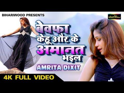 Amrita Dixit 2018 का सबसे बड़ा हिट दर्द भरा Video | Bewafa | केहू और के अमानत भईल | Bhojpuri Sad Song