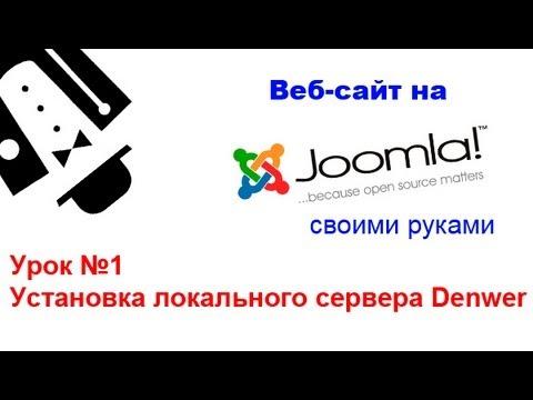 Установка локального сервера Denwer - Сайт на Joomla! 2.5 - Урок 1