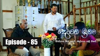 Deweni Inima | Episode 85 02nd June 2017 Thumbnail