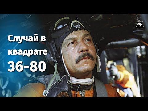 Случай в квадрате 36-80 (боевик, реж. Михаил Туманишвили, 1982 г.)