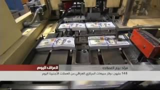 148 مليون دولار مبيعات المركزي العراقي من العملات الأجنبية اليوم