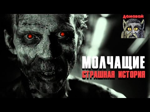 МОЛЧАЩИЕ - Страшная история про зомби