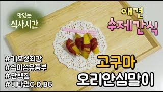 [COOK DOG]강아지 수제간식 만들기 - 고구마 오…