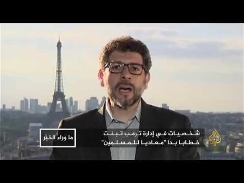 ما وراء الخبر- العرب وترمب بعد مئة يوم  - نشر قبل 1 ساعة