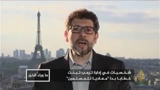 ما وراء الخبر- العرب وترمب بعد مئة يوم
