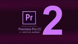 بداية العمل داخل برنامج البريمير ::  Adobe Premiere Pro CC 2014