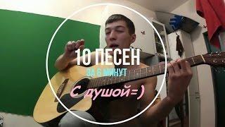 10 песен под гитару за 6 минут (kover)