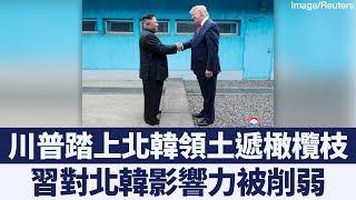 川普邁入朝鮮一小步 伸橄欖枝分化北京|新唐人亞太電視|20190704