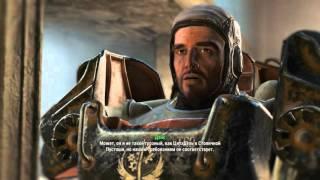 Fallout 4 019 - Паладин Данс