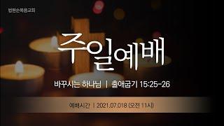 법원순복음교회   주일예배  21.07.18