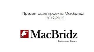 Компания МакБридз презентация MacBridz LLC проект кредитный брокер в Туле(, 2015-10-14T23:37:43.000Z)
