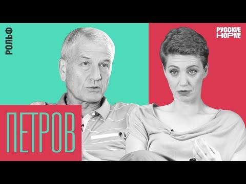 «Это дело — нелепое и скоро рассыпется». Как миллиардер Сергей Петров борется за «Рольф»