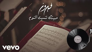 Fairuz - Habaytak Ta Nsit Elnaum (Live At Beiteddine/Audio) | فيروز - حبيتك تنسيت النوم