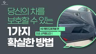 기아 K8 튜닝용품 : 나의 차를 보호할 수 있는 확실…