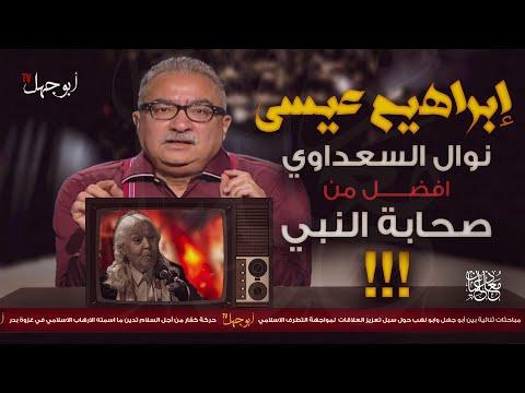 إبراهيم عيسى: نوال السعداوي أفضل من الصحابة.. وأطالب بتغيير القرآن