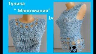 """Кофточка """"Мангомания"""" 1ч, вязание крючком,crochet blouse ( В № 145)"""